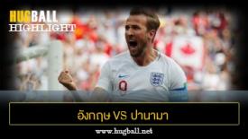 ไฮไลท์ฟุตบอล อังกฤษ 6-1 ปานามา
