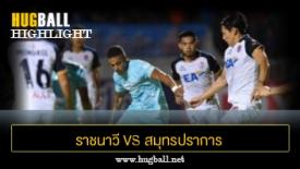 ไฮไลท์ฟุตบอล ราชนาวี 4-1 พัทยา ยูไนเต็ด