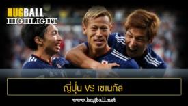 ไฮไลท์ฟุตบอล ญี่ปุ่น 2-2 เซเนกัล