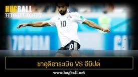 ไฮไลท์ฟุตบอล ซาอุดีอาระเบีย 2-1 อียิปต์