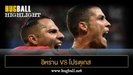 ไฮไลท์ฟุตบอล อิหร่าน 1-1 โปรตุเกส