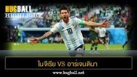 ไฮไลท์ฟุตบอล ไนจีเรีย 1-2 อาร์เจนตินา