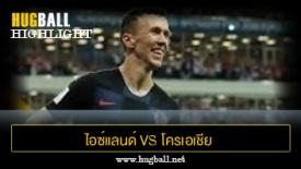 ไฮไลท์ฟุตบอล ไอซ์แลนด์ 1-2 โครเอเชีย