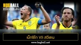 ไฮไลท์ฟุตบอล เม็กซิโก 0-3 สวีเดน