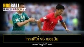 ไฮไลท์ฟุตบอล เกาหลีใต้ 2-0 เยอรมัน