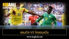 ไฮไลท์ฟุตบอล เซเนกัล 0-1 โคลอมเบีย