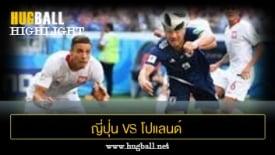 ไฮไลท์ฟุตบอล ญี่ปุ่น 0-1 โปแลนด์