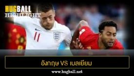 ไฮไลท์ฟุตบอล อังกฤษ 0-1 เบลเยียม
