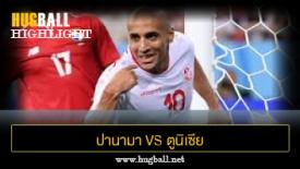 ไฮไลท์ฟุตบอล ปานามา 1-2 ตูนิเซีย