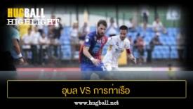 ไฮไลท์ฟุตบอล อุบล ยูเอ็มที ยูไนเต็ด 0-1 การท่าเรือ เอฟซี