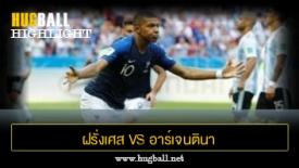 ไฮไลท์ฟุตบอล ฝรั่งเศส 4-3 อาร์เจนตินา