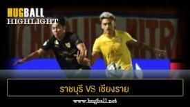 ไฮไลท์ฟุตบอล ราชบุรี มิตรผล เอฟซี 0-4 เชียงราย ยูไนเต็ด