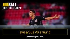 ไฮไลท์ฟุตบอล สุพรรณบุรี เอฟซี 3-1 ราชนาวี