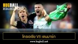 ไฮไลท์ฟุตบอล โครเอเชีย 1-1 (Pen 3-2) เดนมาร์ก