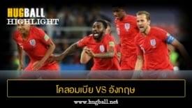 ไฮไลท์ฟุตบอล โคลอมเบีย 1-1 (Pen 3-4) อังกฤษ