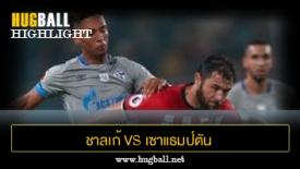 ไฮไลท์ฟุตบอล ชาลเก้ 04 3-3 เซาแธมป์ตัน