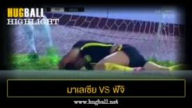 ไฮไลท์ฟุตบอล มาเลเซีย 1-0 ฟิจิ