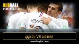 ไฮไลท์ฟุตบอล อุรุกวัย 0-2 ฝรั่งเศส