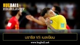 ไฮไลท์ฟุตบอล บราซิล 1-2 เบลเยียม