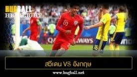 ไฮไลท์ฟุตบอล สวีเดน 0-2 อังกฤษ