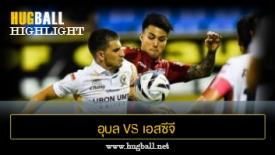 ไฮไลท์ฟุตบอล อุบล ยูเอ็มที ยูไนเต็ด 0-0 เอสซีจี เมืองทอง ยูไนเต็ด