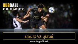 ไฮไลท์ฟุตบอล ราชนาวี 0-4 บุรีรัมย์ ยูไนเต็ด