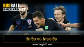 ไฮไลท์ฟุตบอล รัสเซีย 2-2 (Pen 3-4) โครเอเชีย