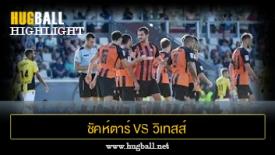 ไฮไลท์ฟุตบอล ชัคห์ตาร์ โดเน็ตส์ค 4-1 วิเทสส์