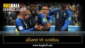 ไฮไลท์ฟุตบอล ฝรั่งเศส 1-0 เบลเยียม