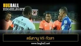 ไฮไลท์ฟุตบอล ตรังกานู 3-1 กัวลา ลัมเปอร์