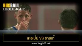 ไฮไลท์ฟุตบอล เหอเป่ย์ ไชน่าฟอร์จูน 1-3 ชาลเก้ 04