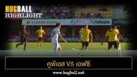 ไฮไลท์ฟุตบอล คูพีเอส 0-1 เอฟซี โคเปนเฮเก้น