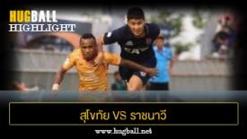 ไฮไลท์ฟุตบอล สุโขทัย เอฟซี 2-2 ราชนาวี