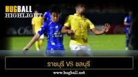 ไฮไลท์ฟุตบอล ราชบุรี มิตรผล เอฟซี 1-1 ชลบุรี เอฟซี