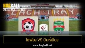 ไฮไลท์ฟุตบอล ไฮฟอง เอฟซี 1-1 บินห์เยือง