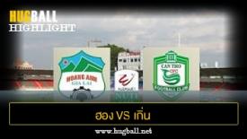 ไฮไลท์ฟุตบอล ฮอง อันห์ ยาลาย 3-1 เกิ่น เทอ เอฟซี