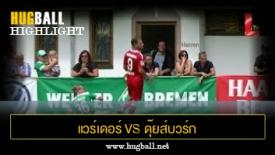 ไฮไลท์ฟุตบอล แวร์เดอร์ เบรเมน 1-0 ดุ๊ยส์บวร์ก