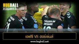 ไฮไลท์ฟุตบอล เอฟซี โคเปนเฮเก้น 1-2 ฮอร์เซ่นส์