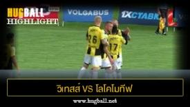 ไฮไลท์ฟุตบอล วิเทสส์ 3-0 โลโคโมทีฟ มอสโก