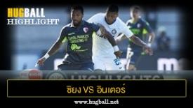 ไฮไลท์ฟุตบอล ซิยง 2-0 อินเตอร์ มิลาน