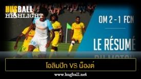 ไฮไลท์ฟุตบอล โอลิมปิก มาร์กเซย 2-1 น็องต์