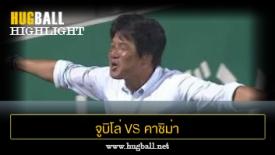ไฮไลท์ฟุตบอล จูบิโล่ อิวาตะ 3-3 คาชิม่า แอนท์เลอร์ส
