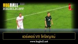 ไฮไลท์ฟุตบอล แวร์เดอร์ เบรเมน 0-1 โคโลญจน์