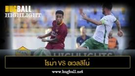 ไฮไลท์ฟุตบอล โรม่า 1-1 อเวลลิโน่