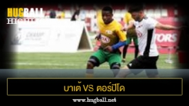 ไฮไลท์ฟุตบอล บาเต้ โบริซอฟ 2-0 ตอร์ปิโด มินส์ค