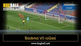 ไฮไลท์ฟุตบอล ซีเอสเคเอ มอสโก 1-1 เยนิเซร์