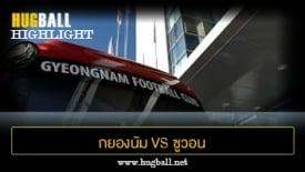 ไฮไลท์ฟุตบอล กยองนัม เอฟซี 2-2 ซูวอน ซัมซุง บลูวิงส์