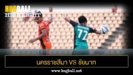 ไฮไลท์ฟุตบอล นครราชสีมา เอฟซี 1-0 ชัยนาท เอฟซี