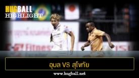 ไฮไลท์ฟุตบอล อุบล ยูเอ็มที ยูไนเต็ด 1-0 สุโขทัย เอฟซี