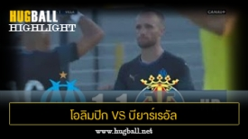 ไฮไลท์ฟุตบอล โอลิมปิก มาร์กเซย 1-1 บียาร์เรอัล